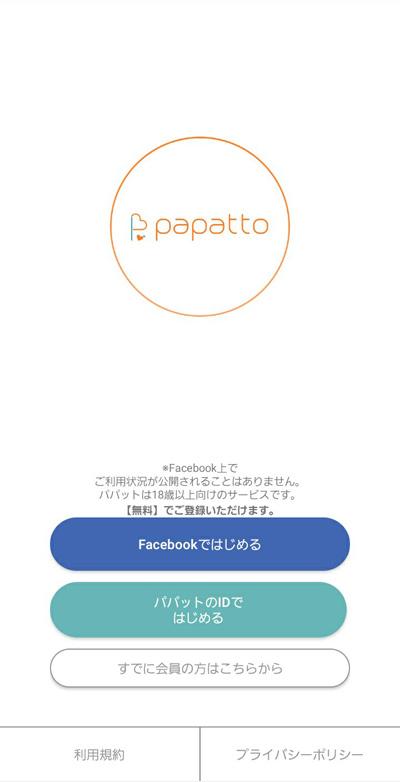 papatto(パパット)の登録方法1